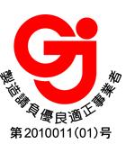 製造請負優良適正事業者 第2010011(01)号